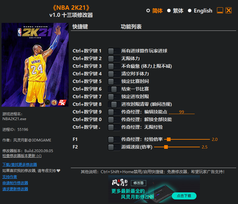 nba 2k21十三项修改器风灵月影版