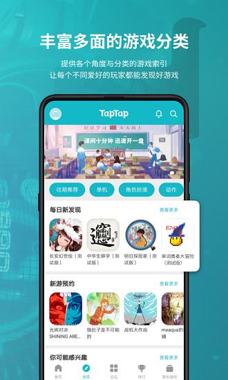 taptap安卓下载最新版