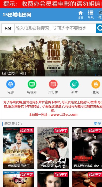 15yc影城官网app手机版