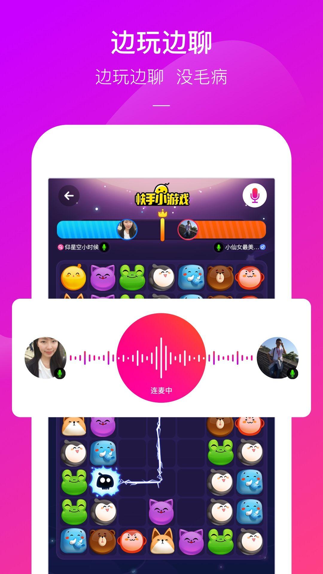快手小游戏app手机版
