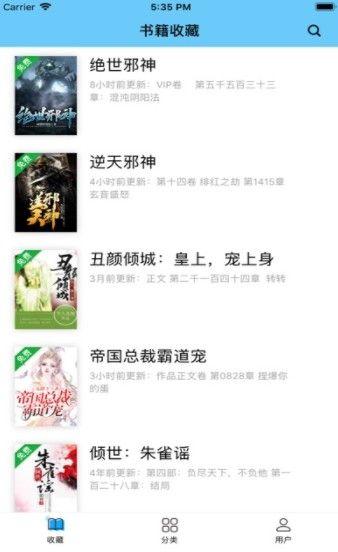 糖果小说全集在线阅读app手机版