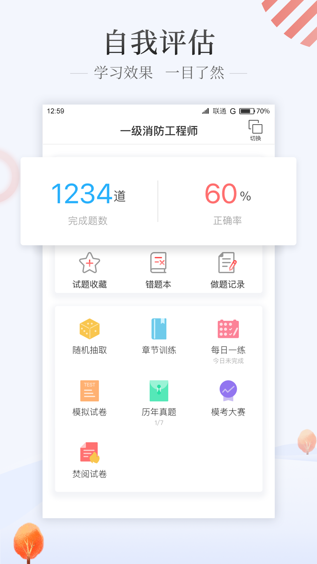优路教育app官方手机版
