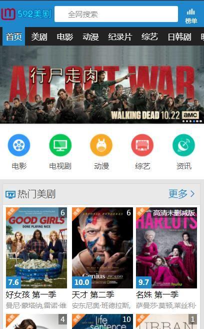 592美剧网app官方手机版