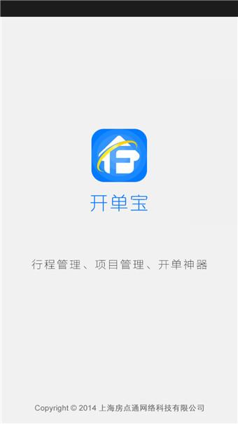 开单宝app官方手机版
