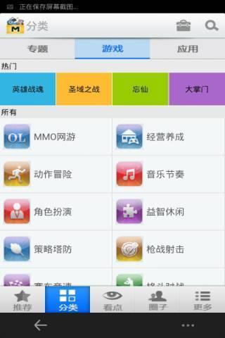 摩奇游戏仓app安卓手机版