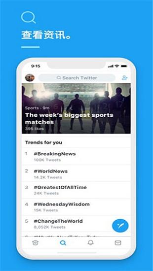 推特2020最新版安卓安装包