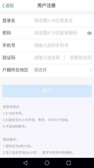 个人所得税app官方最新版