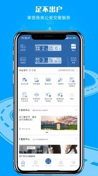 交管12123官网app手机版