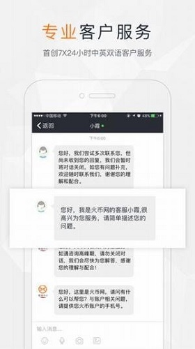 火币网下载官方appios