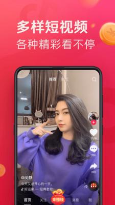 抖音极速版app最新版