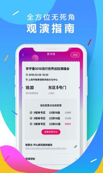 大麦网官网客户端app