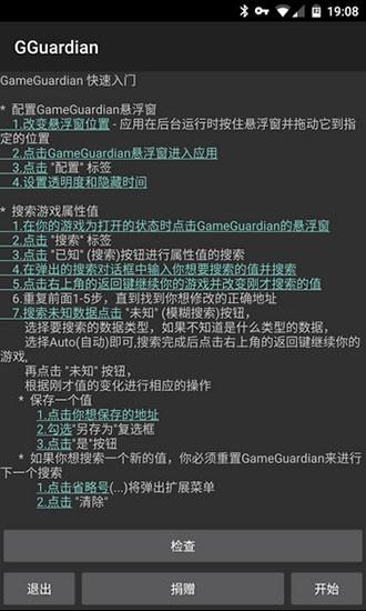 gg修改器免root版中文版
