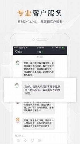 火币网最新版官方下载安卓版