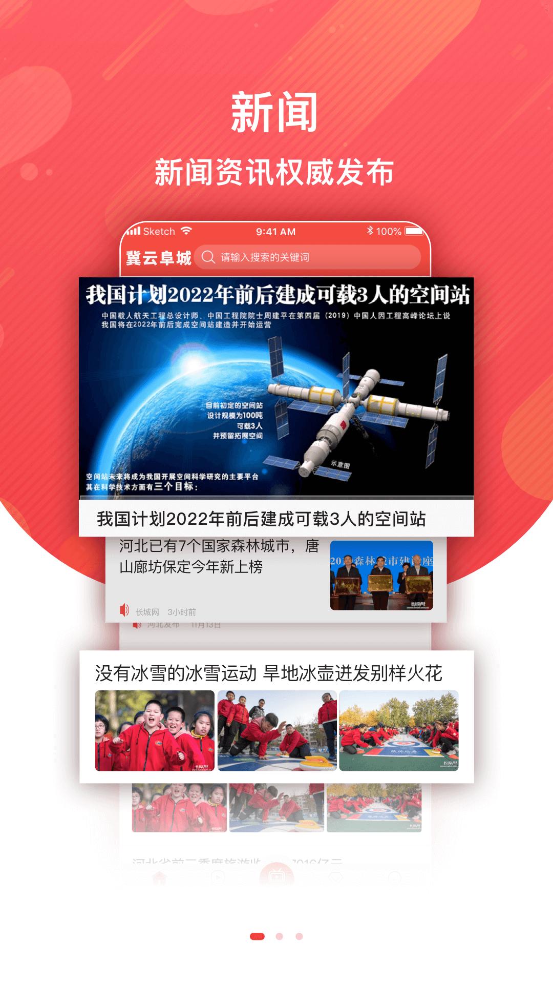 冀云阜城客户端app手机版