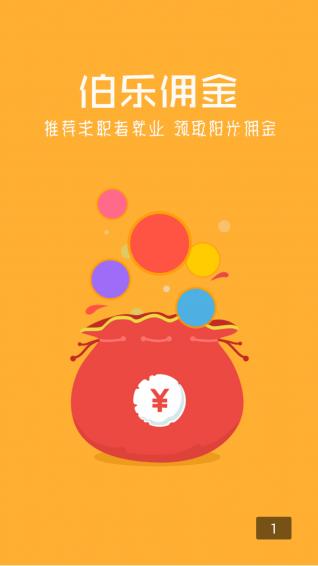 阳光人才网app官方手机版