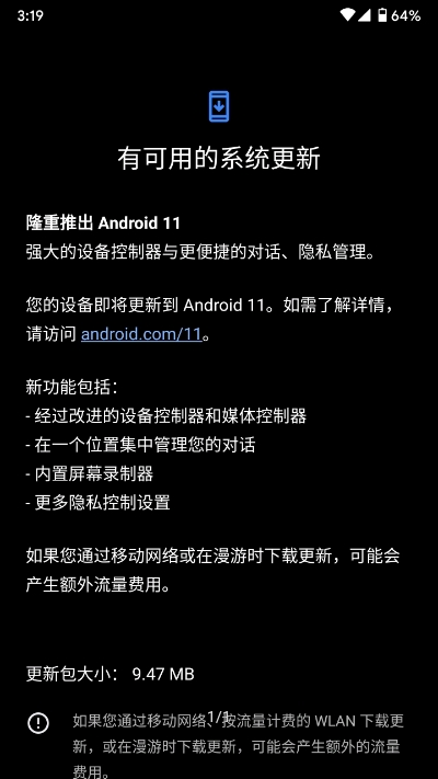 android 11正式版系统