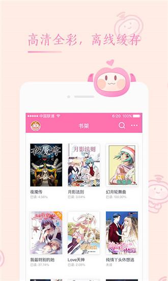 91漫画app安卓下载
