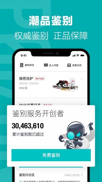 得物app下载官网