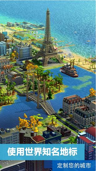 模拟城市我是市长无限绿钞破解版下载