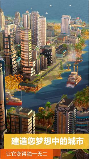 模拟城市我是市长无限绿钞破解版