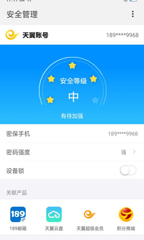 天翼校园客户端app