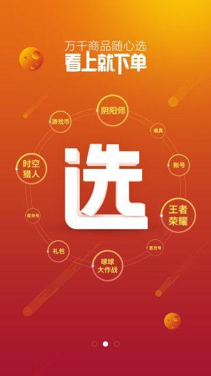 交易猫手游交易平台官网app手机版