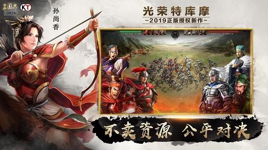 三国志战略版官方网站