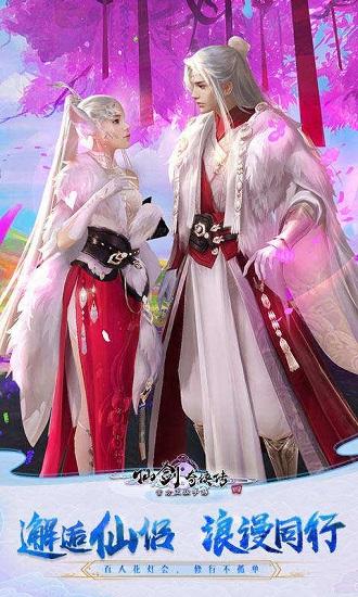 仙剑奇侠传四手机版下载
