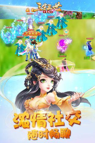 三生三世十里桃花游戏官网下载