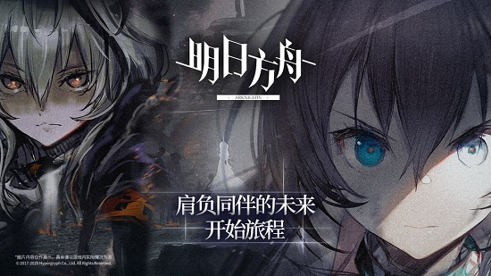 明日方舟官网下载最新版