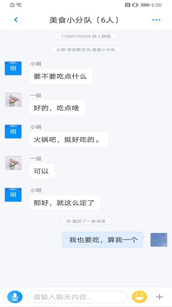 信枫IOS版