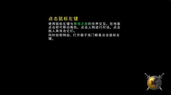 泰坦之旅手游最新版下载