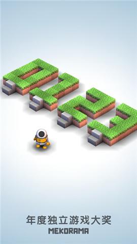 机械迷宫游戏下载IOS版