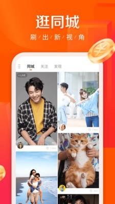 快手极速版app下载2020