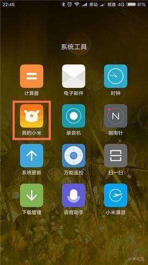小米云服务app官网