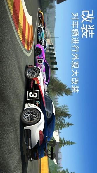 真实赛车3手游苹果版