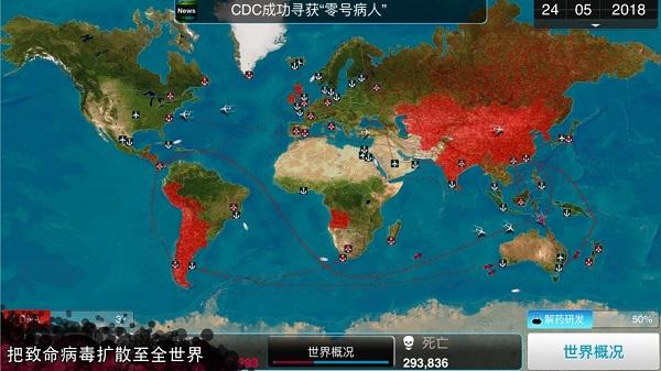 瘟疫公司2021中文版下载
