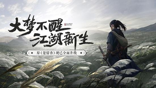 一梦江湖官网版