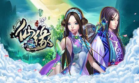 仙缘游戏下载苹果版