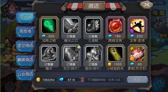 超神战记手游IOS版
