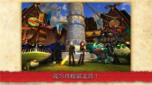 驯龙高手游戏下载