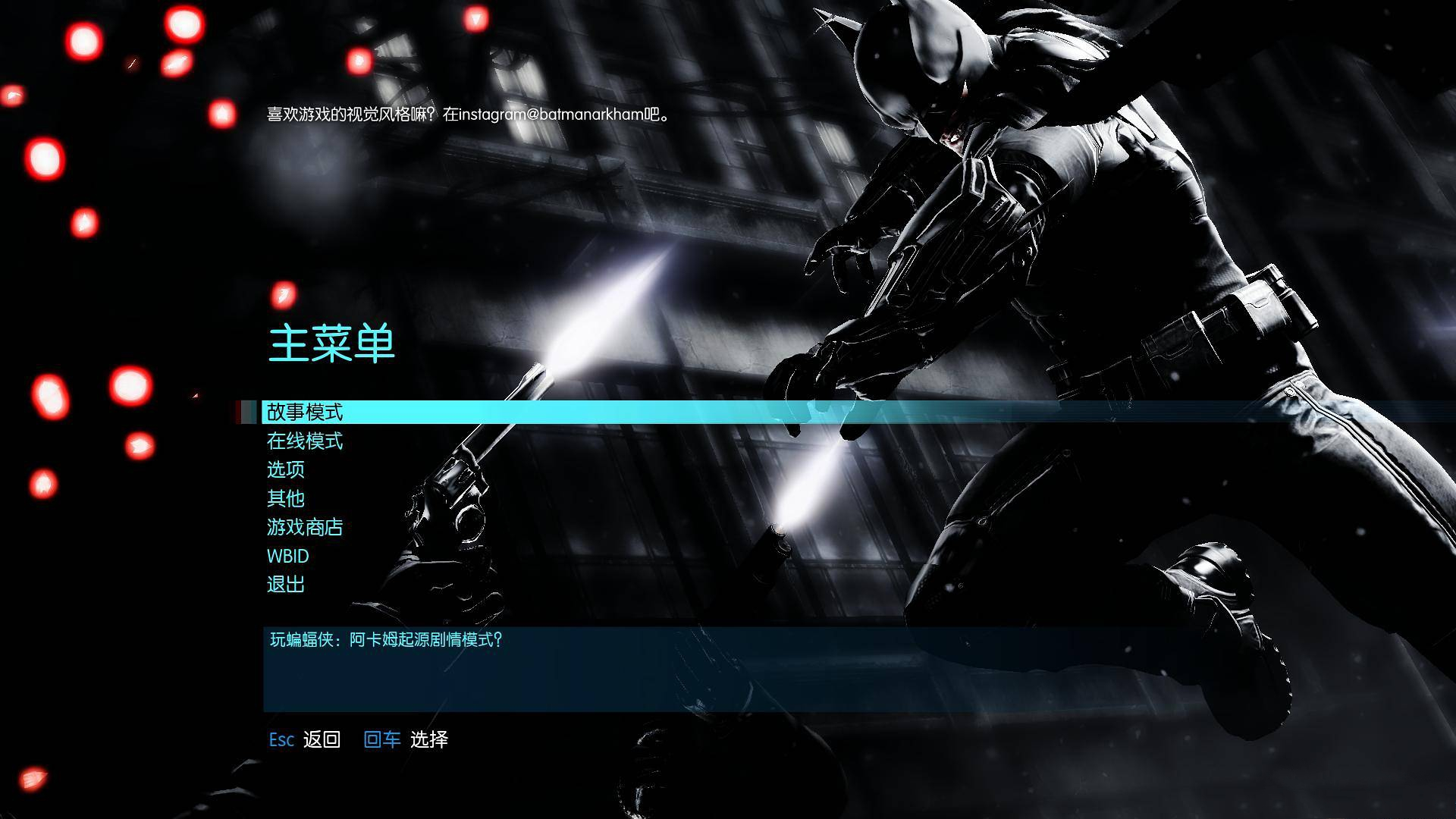蝙蝠侠阿卡姆起源天邈汉化补丁最新版