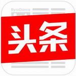 今日头条极速版下载安装 app