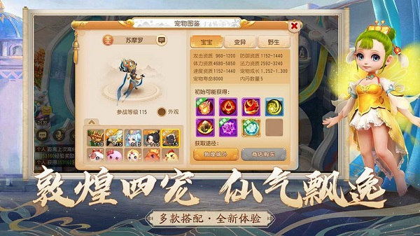 梦幻西游手游互通版下载