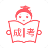 成考笔果题库app手机版