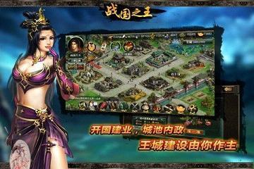 战国之王最新版下载安卓版