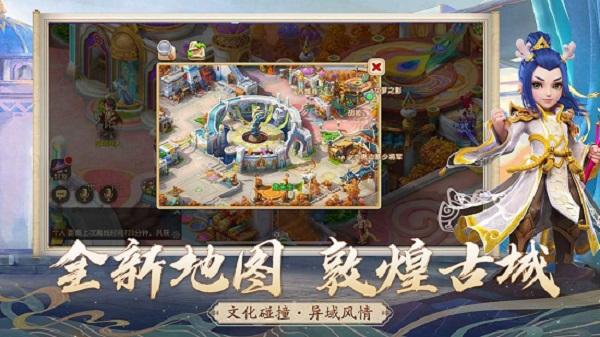 梦幻西游互通版下载