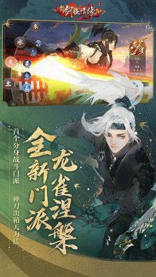 新剑侠情缘手游官方版