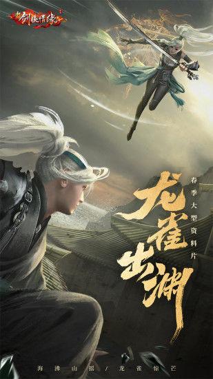 新剑侠情缘游戏下载