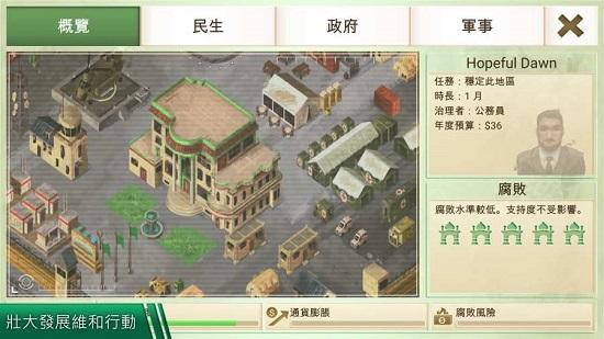 反叛公司破解版中文版下载